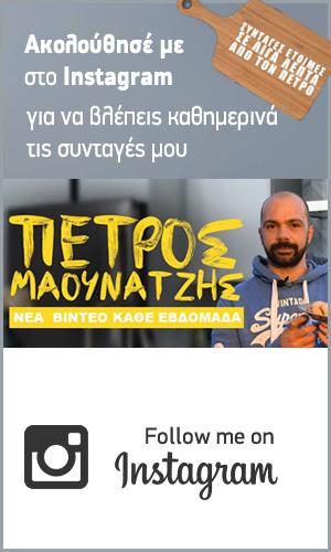 Petros Maounatzis instagram